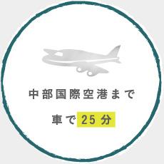 中部国際空港まで車で25分