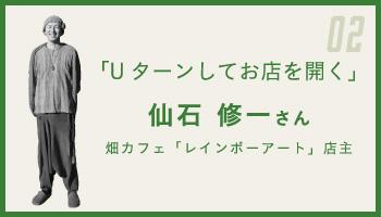 02 「Uターンしてお店を開く」 仙石 修一さん