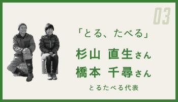 03 「とる、たべる」 杉山直生さん 橋本千尋さん