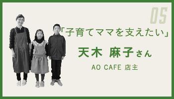 05 「子育てママを支えたい」 天木麻子さん