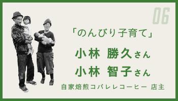 06 「のんびり子育て」 小林勝久さん 小林智子さん