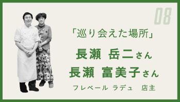 08 「のんびり子育て」 小林勝久さん 小林智子さん