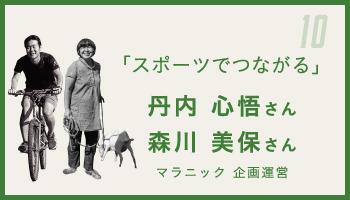 10 「スポーツでつながる」 森川 美保さん 丹内 心悟さん
