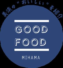 美浜のおいしいを紹介 GOOD FOOD