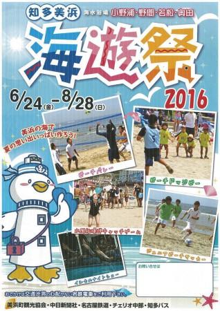 海遊祭2016