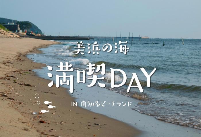 美浜の海満喫DAY