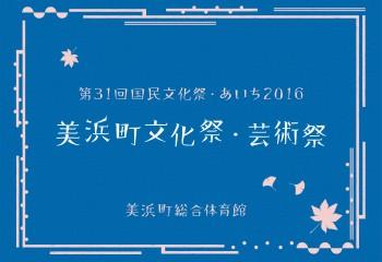 美浜町文化祭・芸術祭