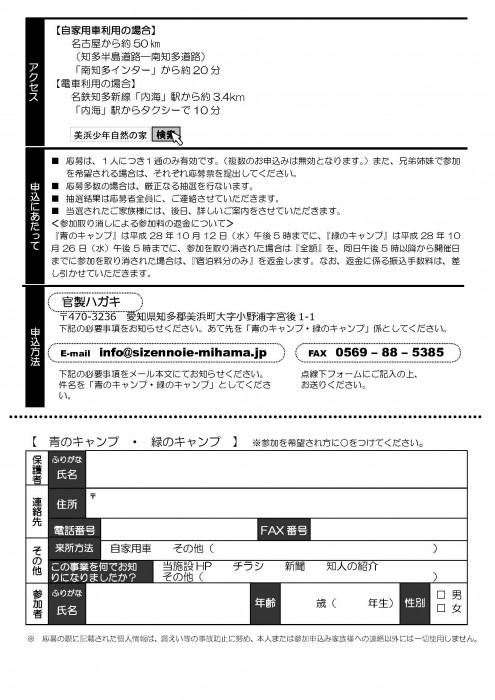 青・緑のキャンプ申込書