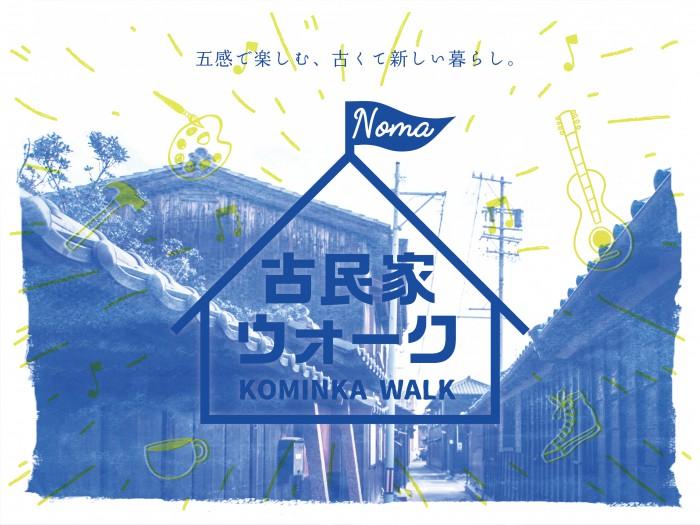 野間古民家Walk