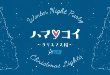 ハマコイ クリスマス編