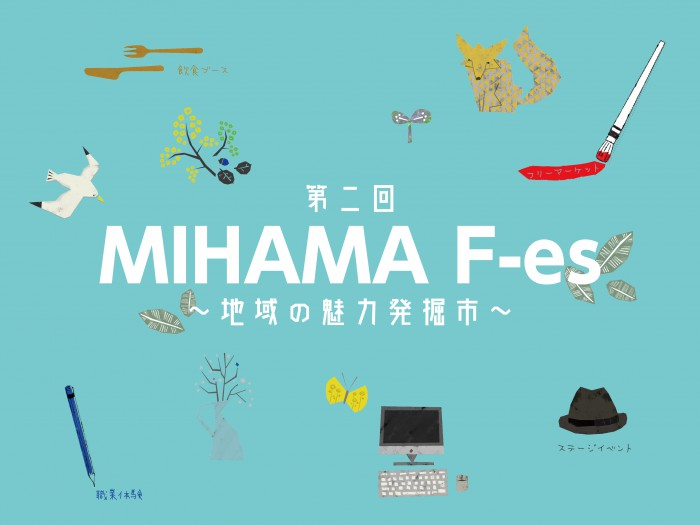 mihama f-es
