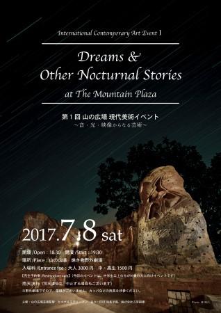 【山の広場】現代美術イベント 〜音・光・映像からなる芸術〜