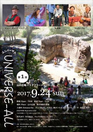【山の広場】バリアフリーイベント UNIVERSE-ALL