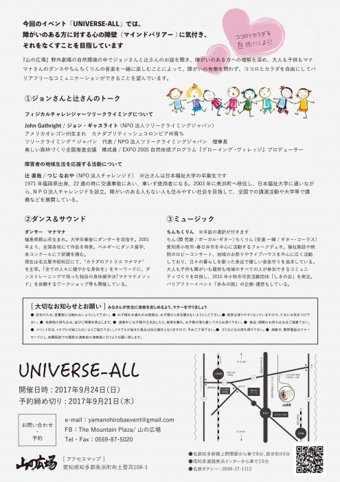 universe-all