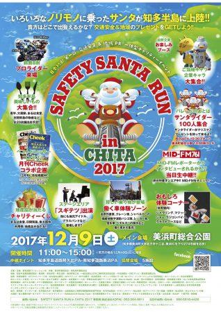 SAFETY SANTA RUN in CHITA 2017