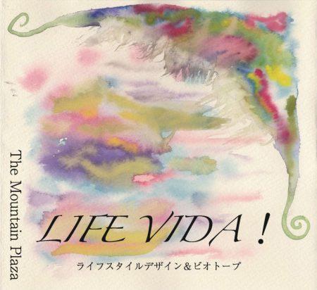 【山の広場】LIFE VIDA!