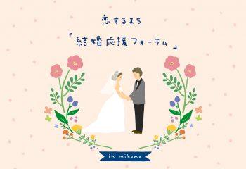 結婚応援フォーラム