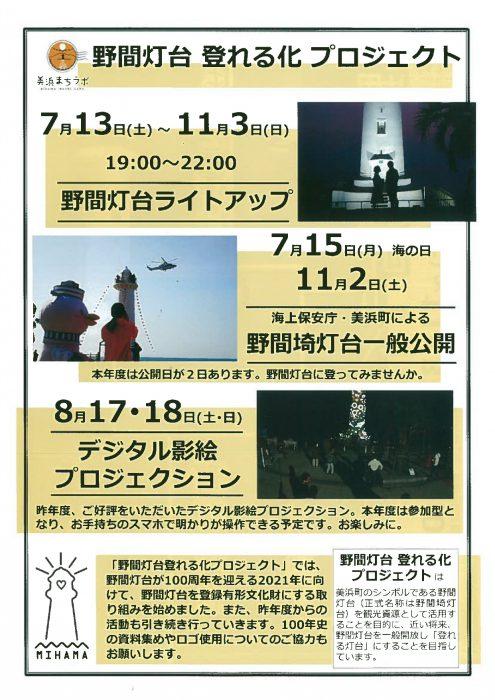 野間灯台登れる化プロジェクト